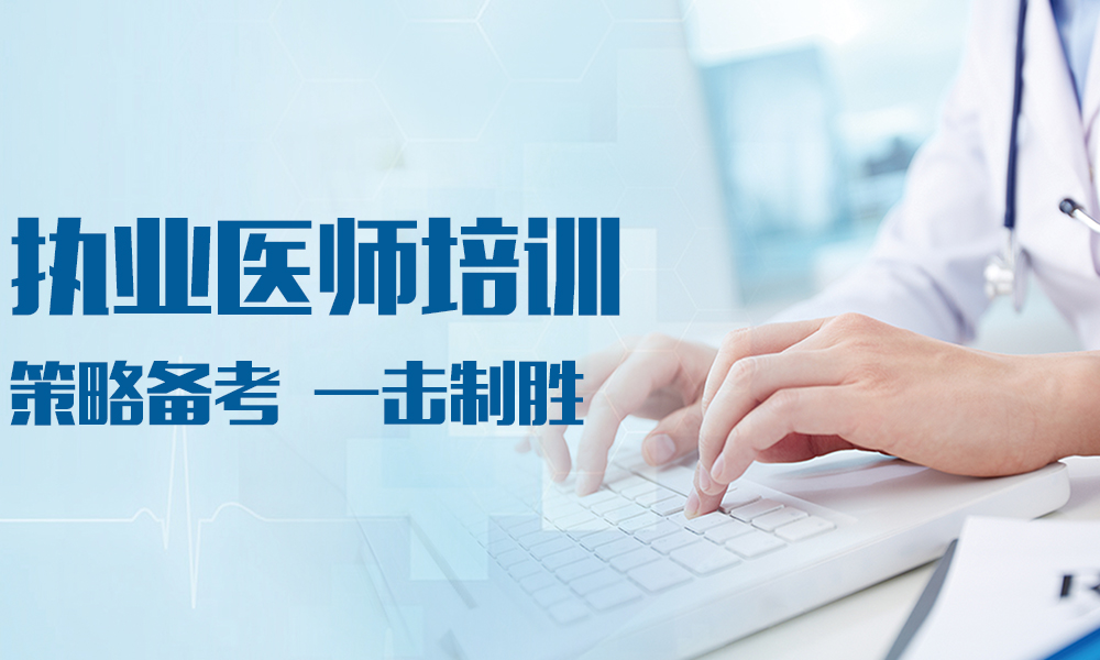 天津优路执业医师培训课程
