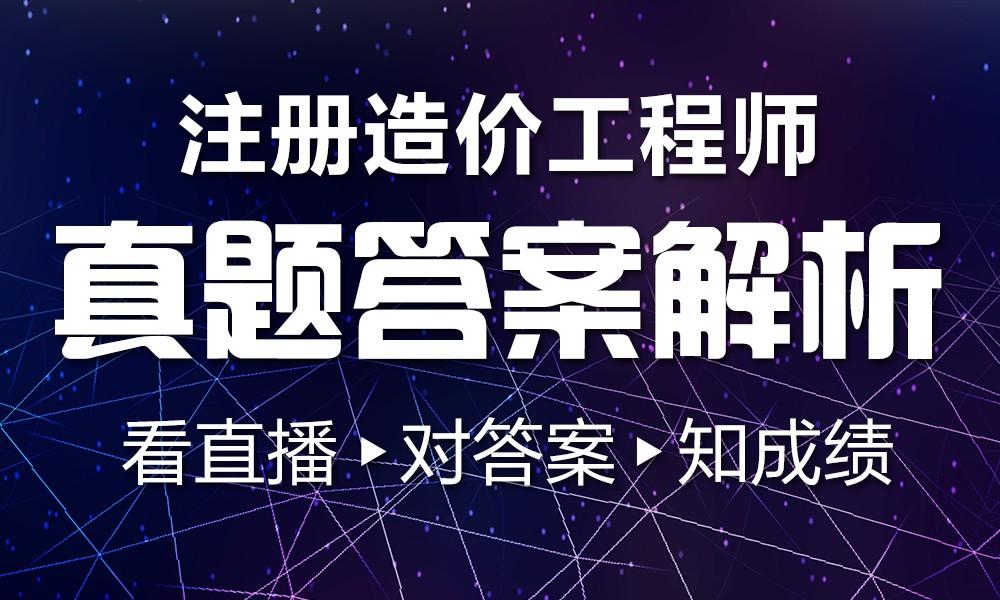 天津优路造价工程师培训课程