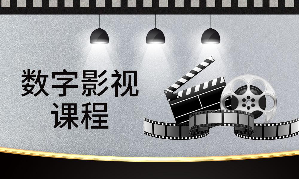 天津汇众数字影视课程