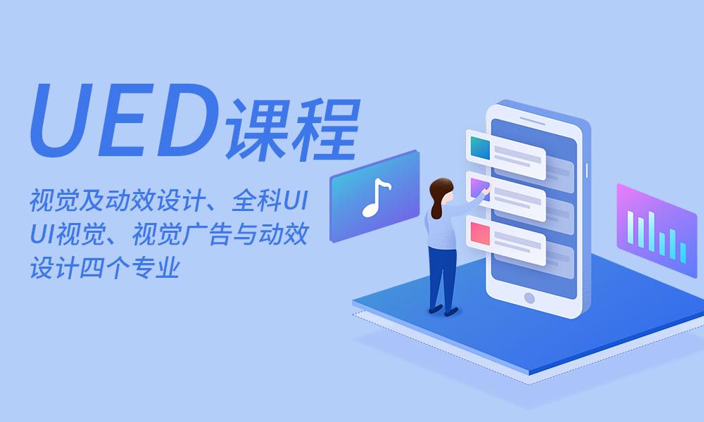 天津汇众UED课程