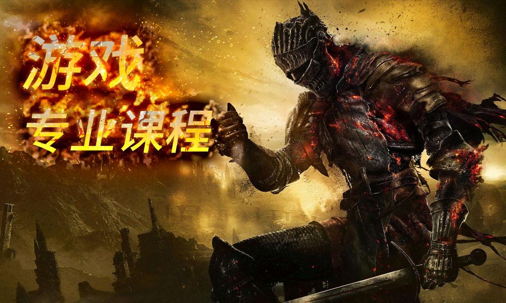 天津汇众游戏专业课程