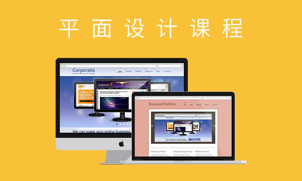 天津先锋平面设计课程