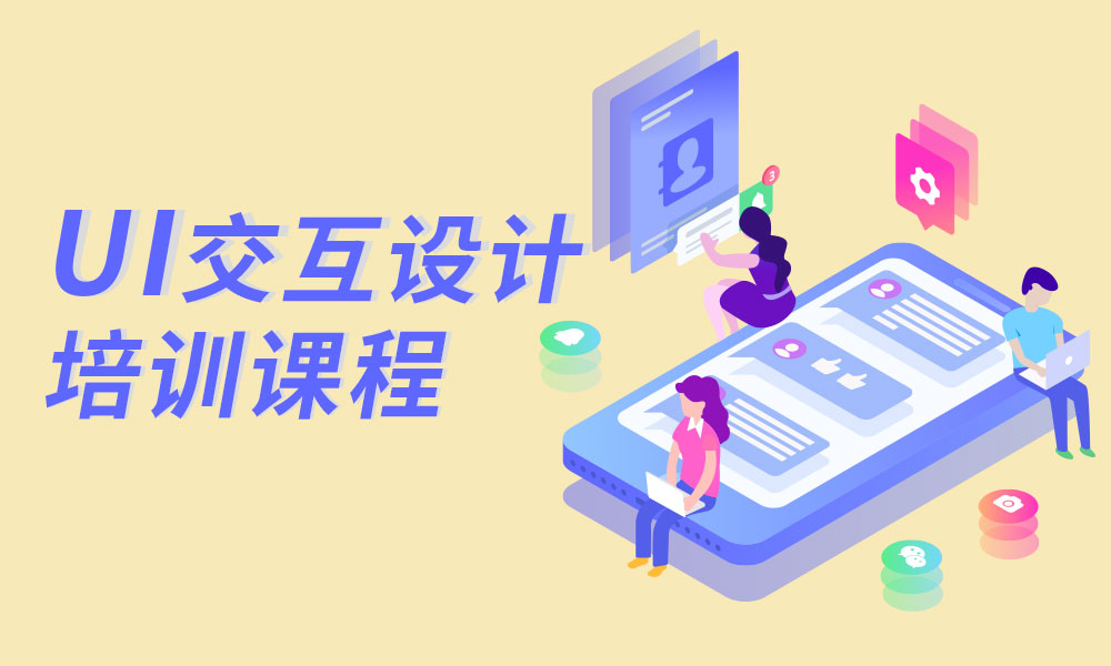 天津先锋UI交互设计培训课程