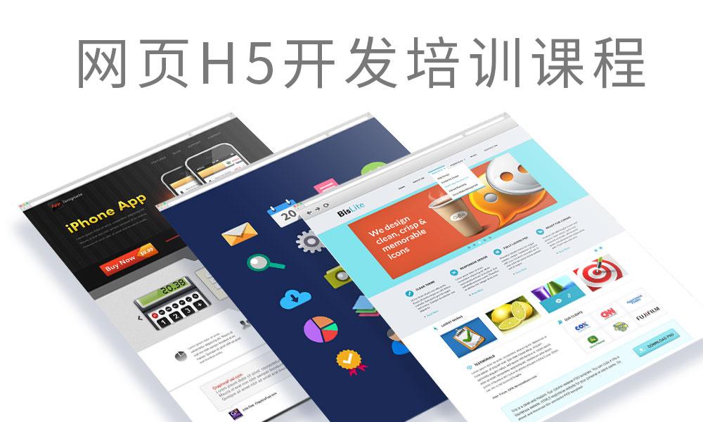 天津先锋网页H5开发培训课程