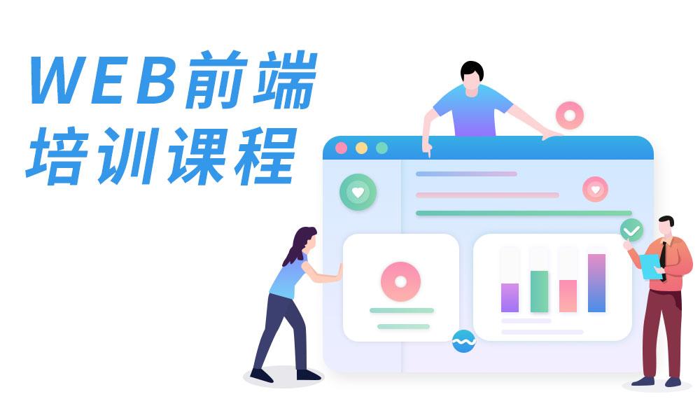 天津诚筑说web前端培训课程