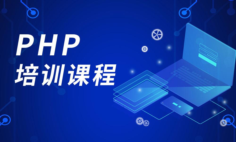 天津诚筑说PHP培训课程