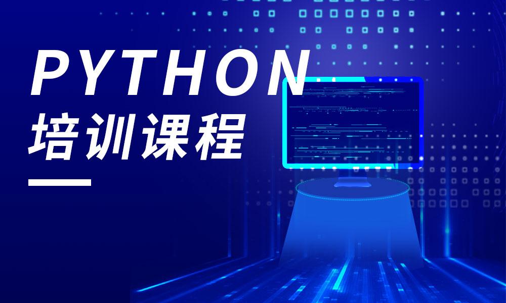 天津诚筑说Python培训课程