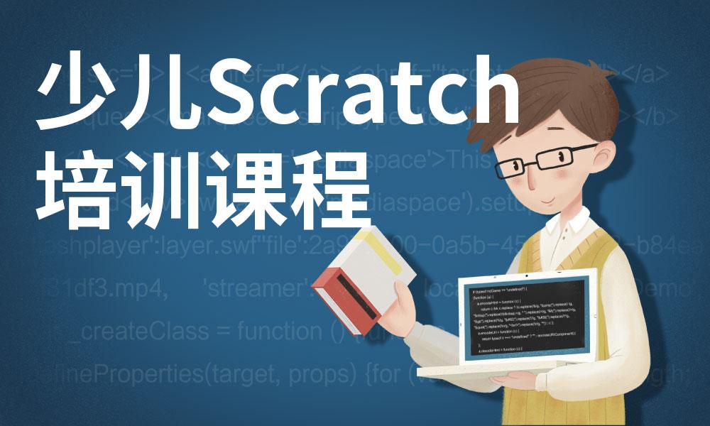 天津诚筑说少儿Scratch培训课程