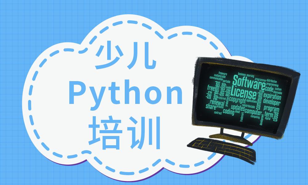 天津诚筑说少儿Python培训