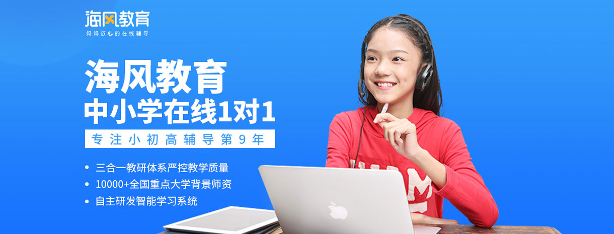 天津海风教育