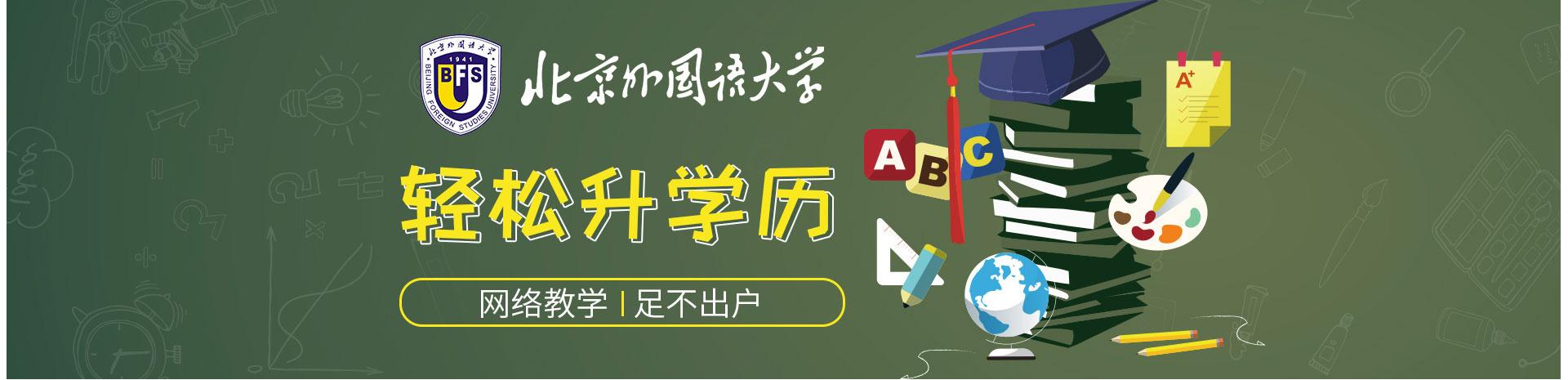 北京外国语大学网络学院(天津中心)