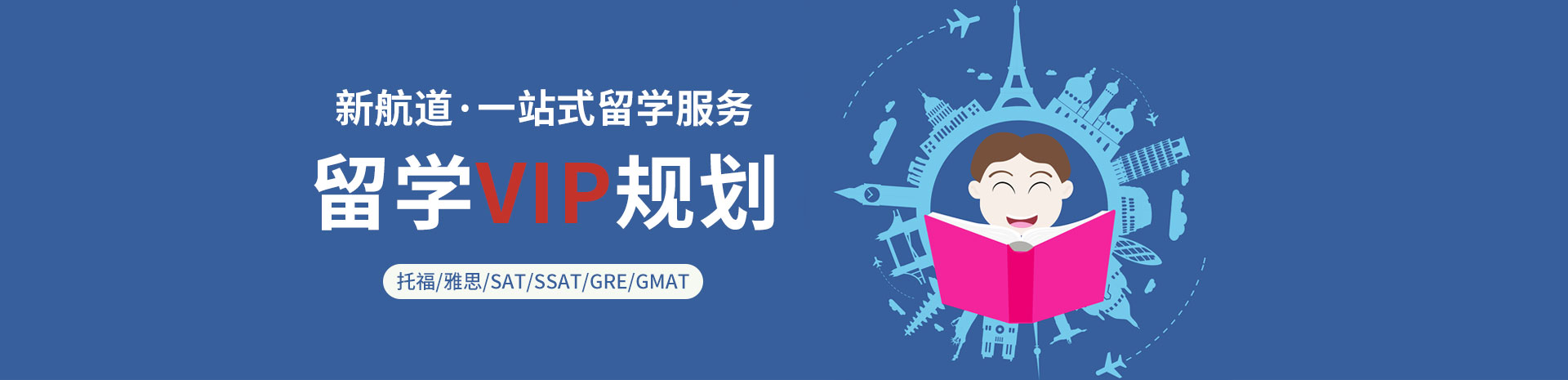 天津新航道教育