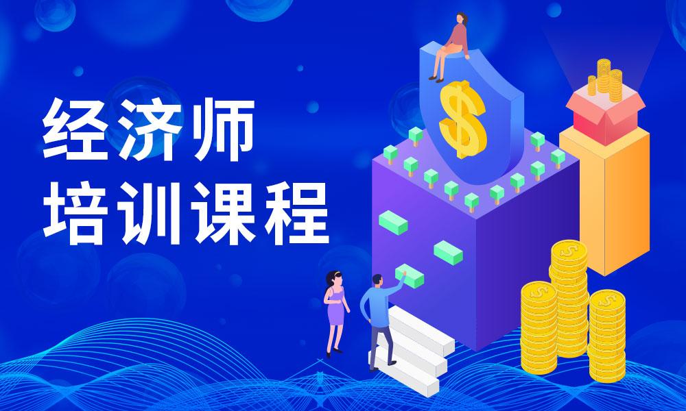 天津新希望经济师培训课程