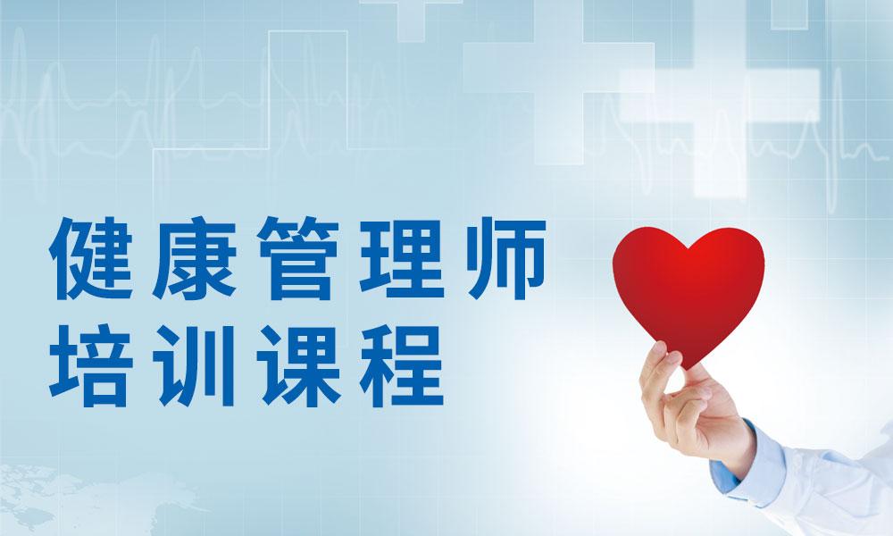 天津新希望健康管理师培训课程