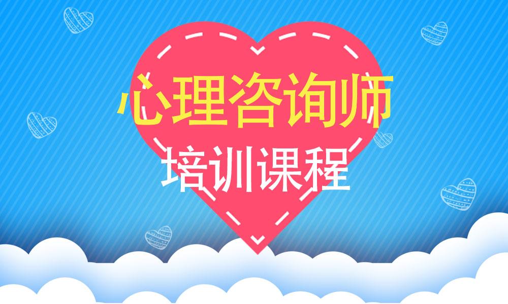 天津新希望心理咨询师培训课程