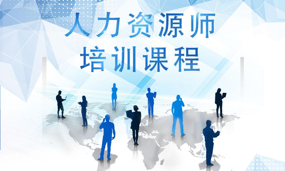 天津新希望人力资源师培训课程