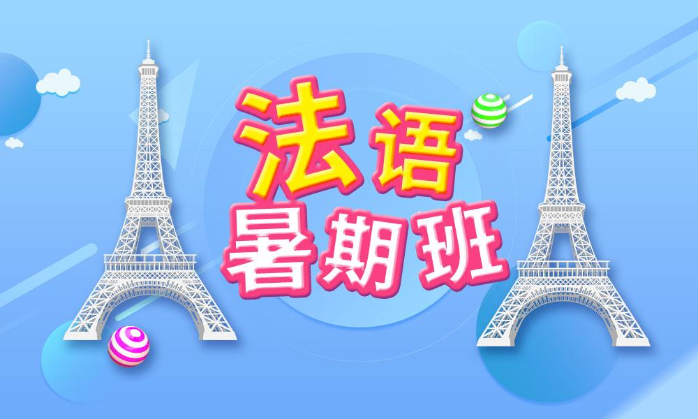 上海欧风法语暑期班