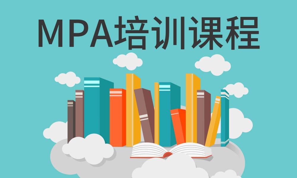 天津南開智圓MPA培训课程