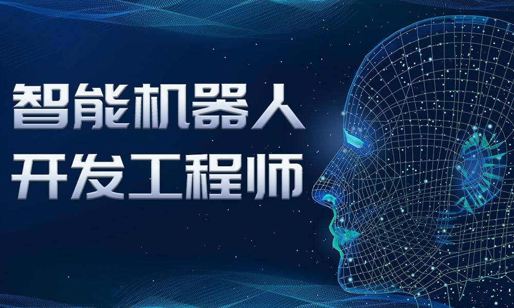 深圳IT兄弟连智能机器人开发工程师