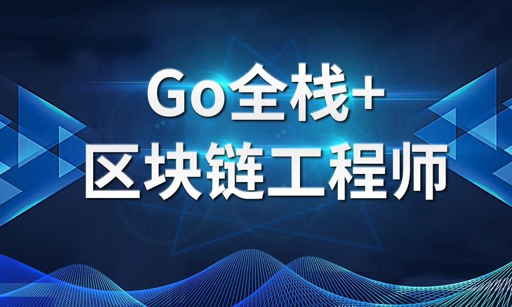 深圳IT兄弟连Go全栈+区块链工程师