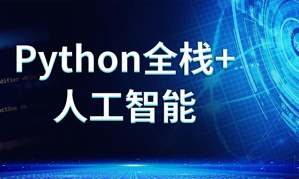 深圳IT兄弟连Python全栈+人工智能