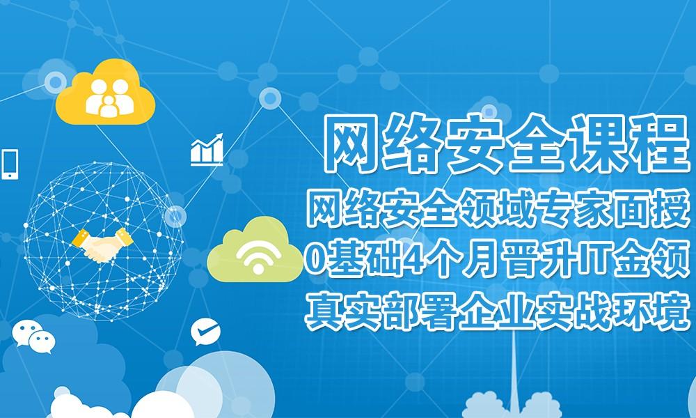 深圳千峰网络安全培训班