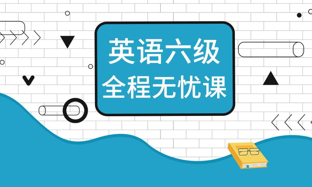 上海文都英语六级培训班