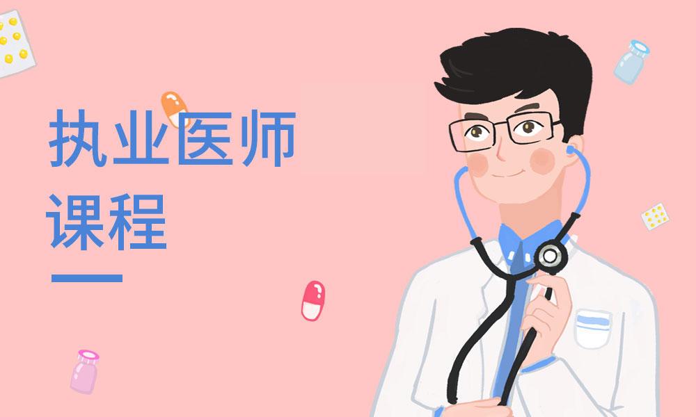 上海文都执业医师课程