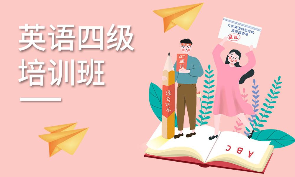 上海文都英语四级培训班
