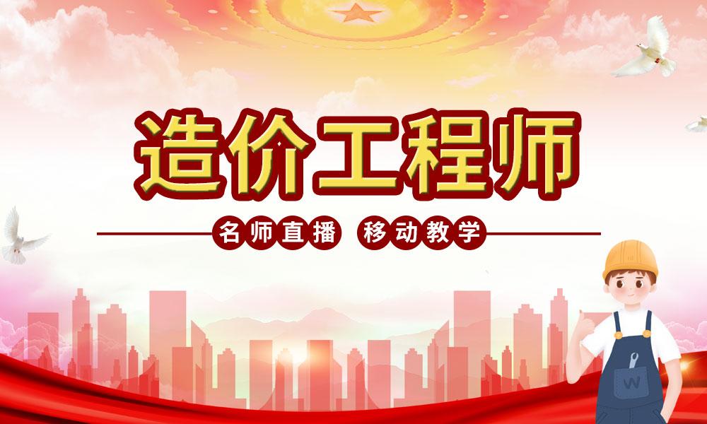 上海文都造价工程师课程