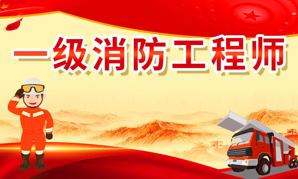 上海文都一级消防工程师课程
