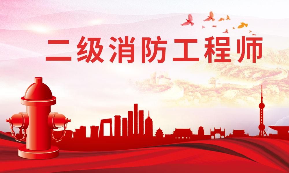 上海文都二级消防工程师课程