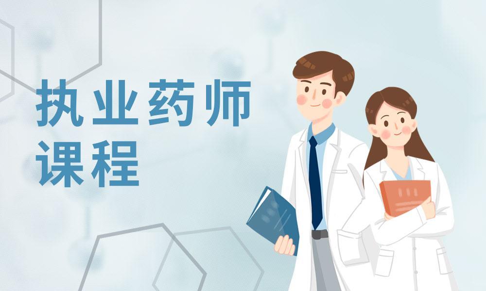 上海文都执业药师课程