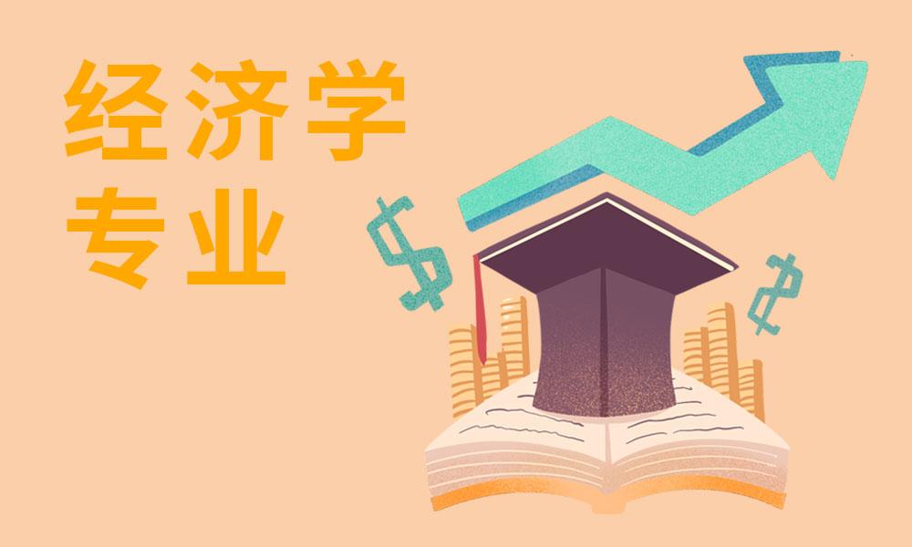 上海海文经济学专业