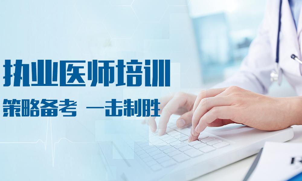 上海优路执业医师培训课程