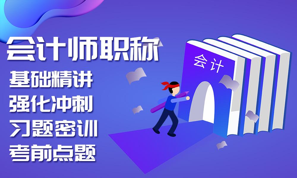 上海优路会计师职称培训课程