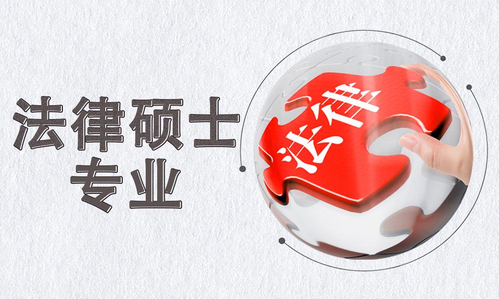 上海海文法律硕士专业