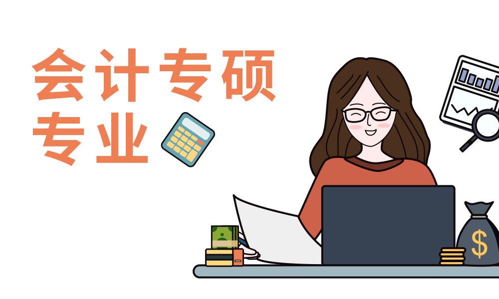 上海海文会计专硕专业