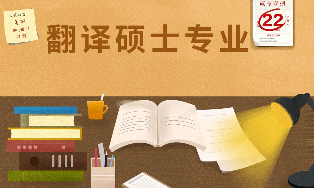 上海海文翻译硕士专业