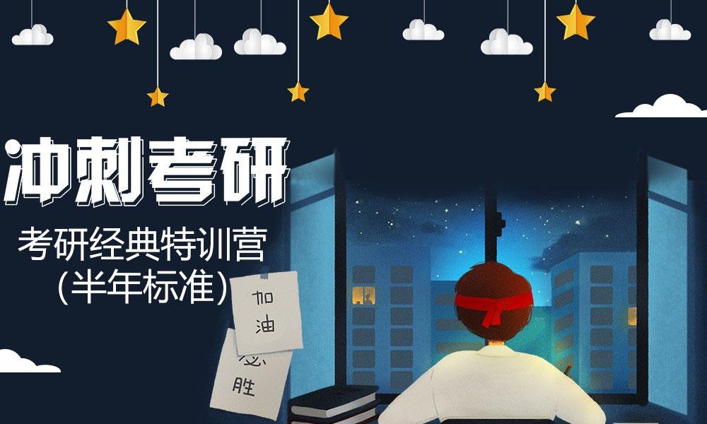 上海海文考研半年特训营
