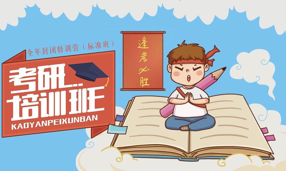 上海海文全年特训营