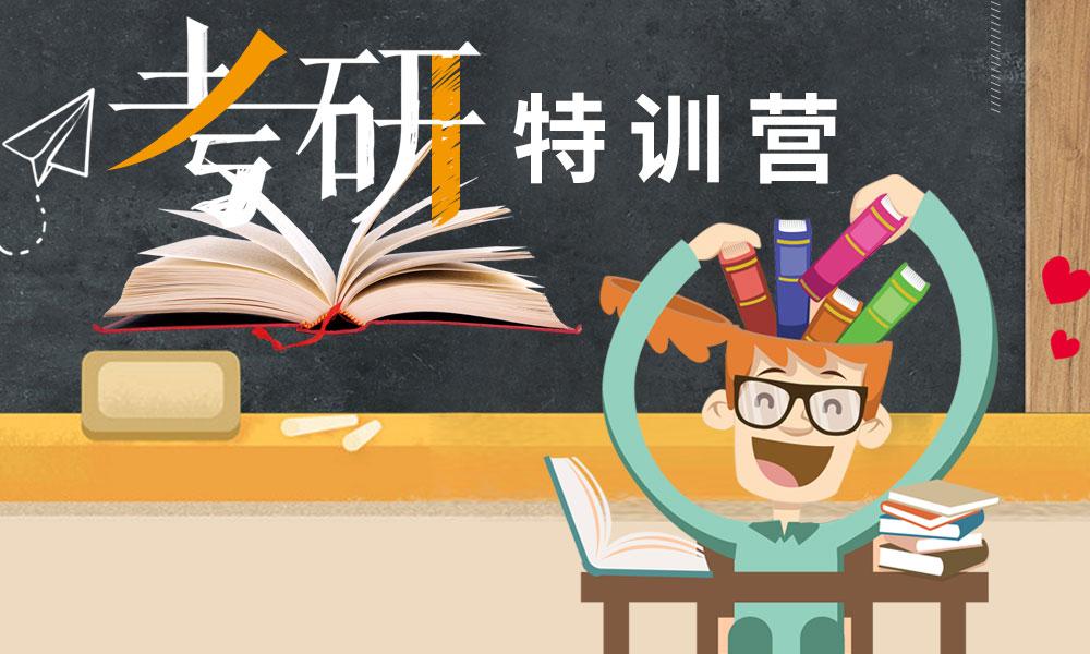 上海海文考研特训营