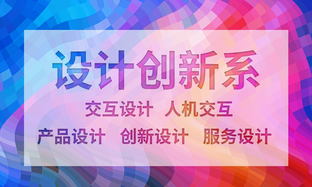 上海品思国际艺术设计创新系