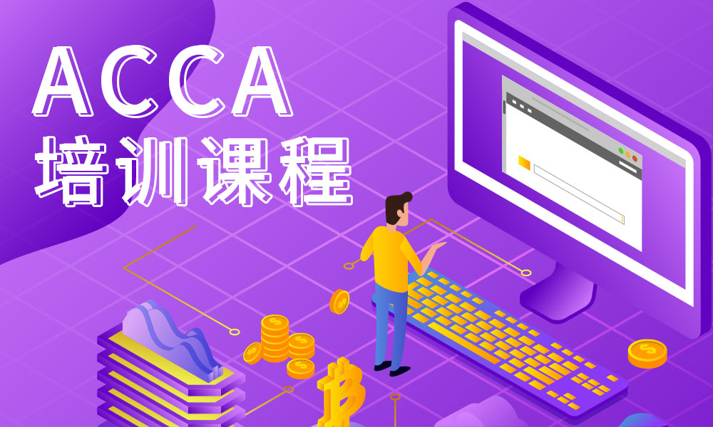 上海万通ACCA培训课程