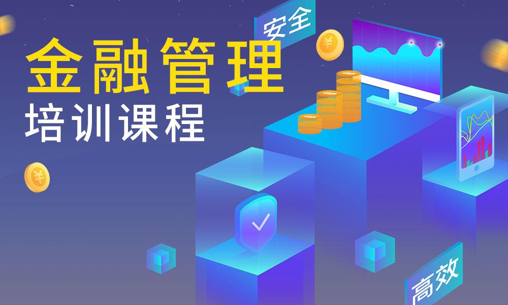 上海万通金融管理培训课程