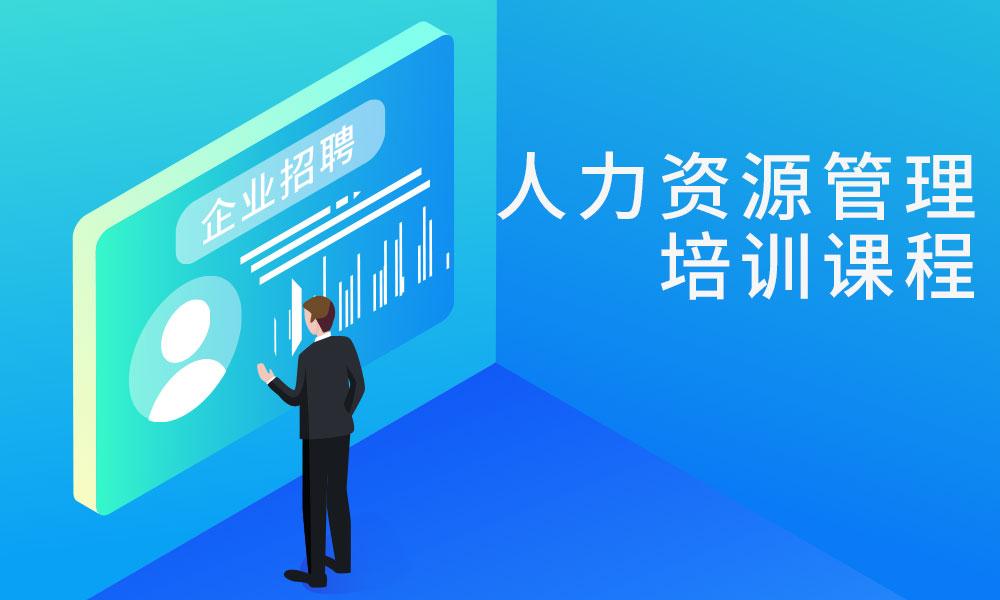 上海万通人力资源管理培训课程