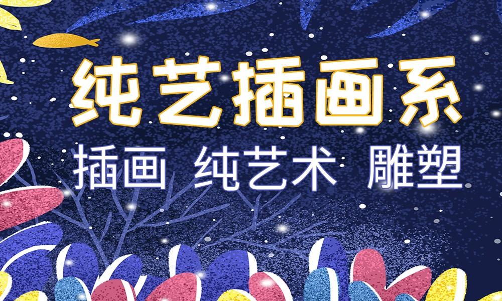 上海品思国际艺术纯艺插画系
