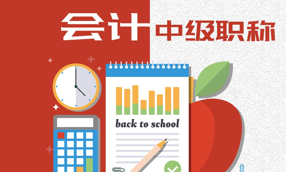 上海仁和会计中级精讲课程