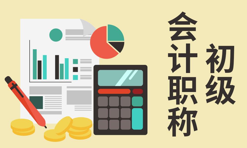 上海仁和会计初级职称课程