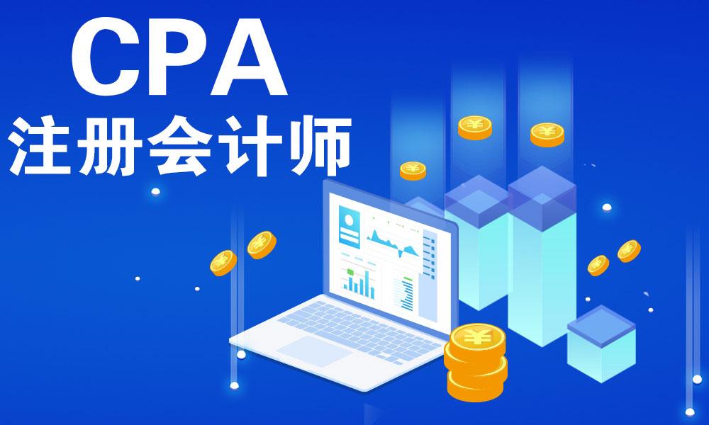 上海仁和CPA课程